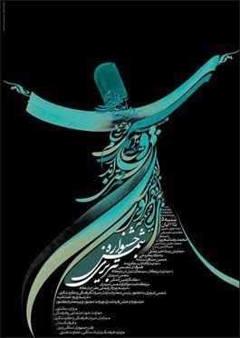 Sufi words in motion. Beautiful. Irani calligraphy.