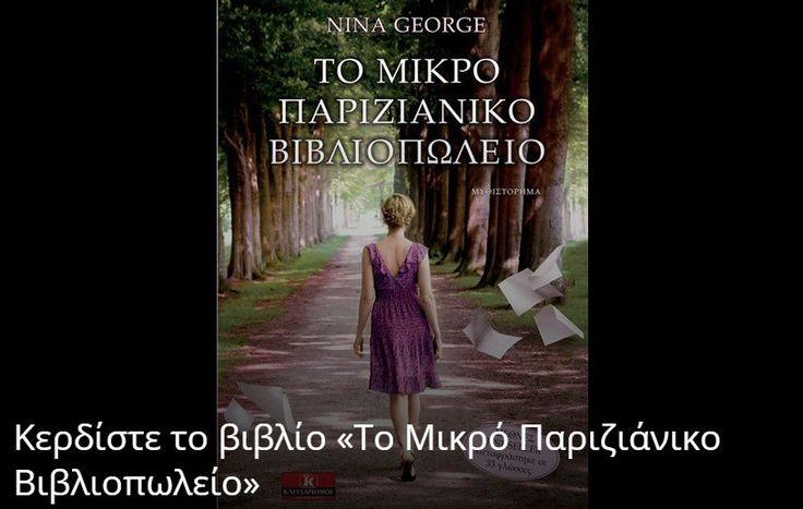 Διαγωνισμός in.gr με δώρο το βιβλίο «Το Μικρό Παριζιάνικο Βιβλιοπωλείο» - https://www.saveandwin.gr/diagonismoi-sw/diagonismos-in-gr-me-doro/