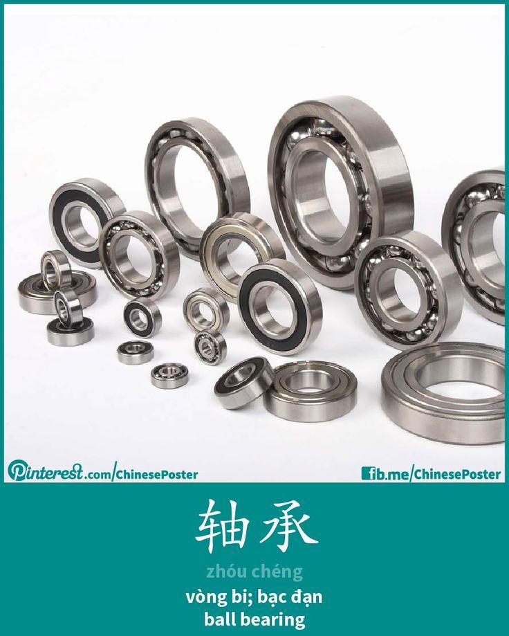 轴承 - zhóu chéng - vòng bi; bạc đạn - ball bearing