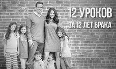 12уроков за12лет брака