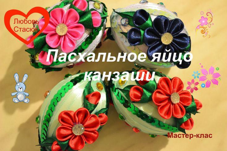 Пасхальное яйцо канзаши/Пасхальне яйце канзаши/Easter egg kanzashi/D.I.Y