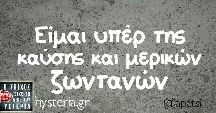 Εντελώς!