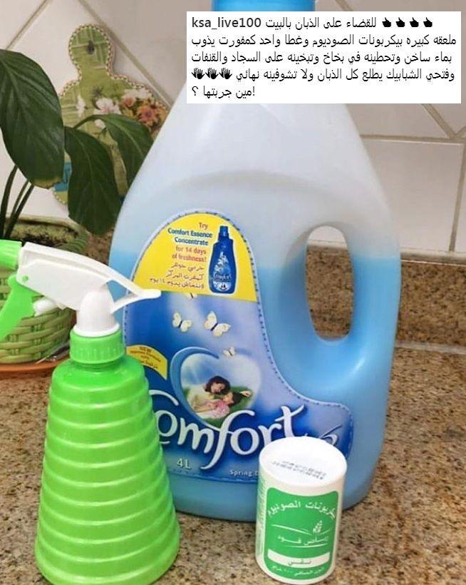 للقضاء على الذباب بالبيت Cleaning Clean House Spray Bottle