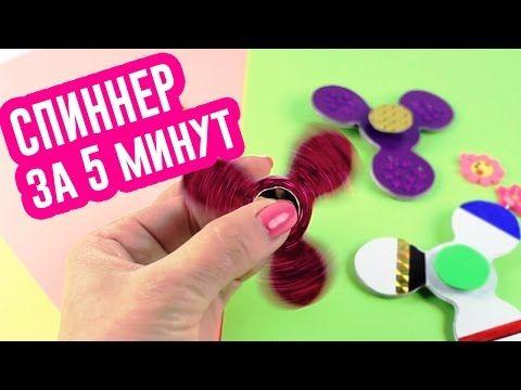 DIY СПИННЕР за 5 минут своими руками БЕЗ ПОДШИПНИКА - YouTube