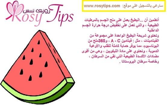 فوائد البطيخ Enamel Pins Rosie Tips