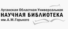 Луганская областная научная библиотека им. Горького. Виртуальные выставки