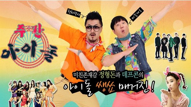 Stream & Download Weekly Idol Season 1 Episode 300 now!