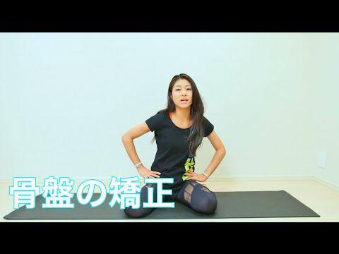 【前傾・後傾を治す!】骨盤矯正のストレッチ workout exercises at home to lose weight - YouTube