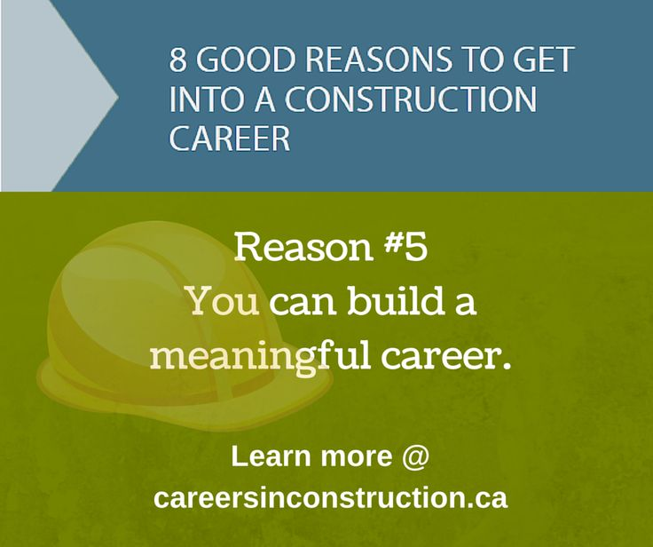 If you're trying to decide on a career, think about this. Would you rather push paper around all day, or walk away at the end of your day feeling like you accomplished something? If you like working with your hands, consider a skilled trade. Every day you can see tangible results. And when the build is finally complete, you can be proud to show it off to all your friends and family. Learn more @ www.careersinconstruction.ca/en/why-construction/8-good-reasons
