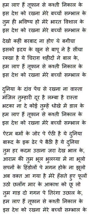 देश-प्रेम पर निबंध | Essay on Love for Country in Hindi