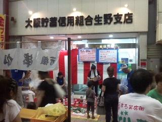 「第22回生野銀座商店街夏祭り」  当組合生野支店の前は毎年輪投げ会場です。