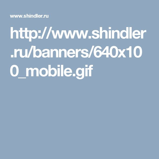 http://www.shindler.ru/banners/640x100_mobile.gif