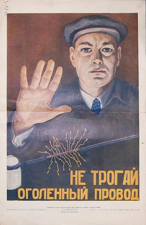 Do not touch exposed wires! 1953