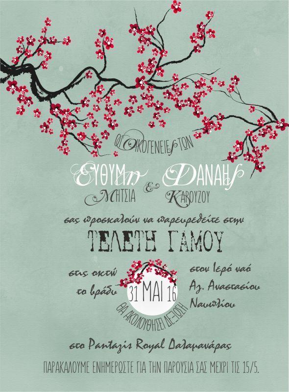 Προσκλητήριο γάμου μποέμ με κλαδιά κερασιάς