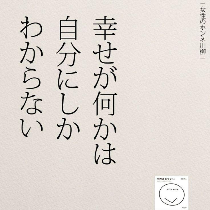 幸せは自分にしかわからない | 女性のホンネ川柳 オフィシャルブログ「キミのままでいい」Powered by Ameba
