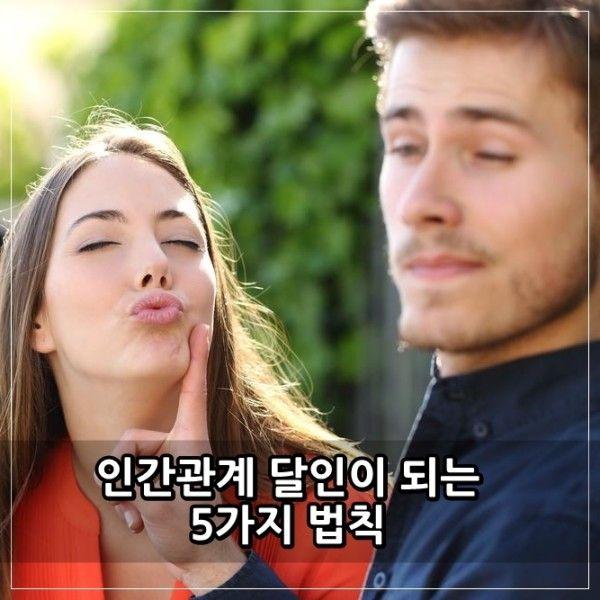 Vingle - 인간관계 달인이 되는 5가지 법칙 - 참좋은 아침편지