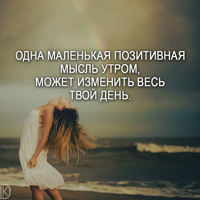 Мысль это такая штука, которая может все изменить и в том числе твою жизнь. . #цитаты #мудрость #саморазвитие #правдажизни #жизнь #цитатывеликихженщин #мыслиматериальны #мыслипозитивно #счастьежить #радость #правдажизнионатакая #мыслидня #великиецитаты #deng1vkarmane