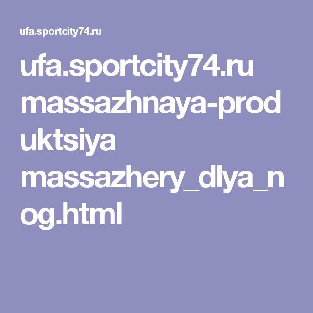 ufa.sportcity74.ru massazhnaya-produktsiya massazhery_dlya_nog.html