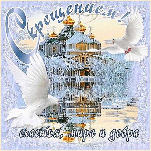 Открытки, старые открытки с крещением господним