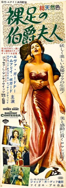 The Barefoot Contessa 1954 Starring Ava Gardner