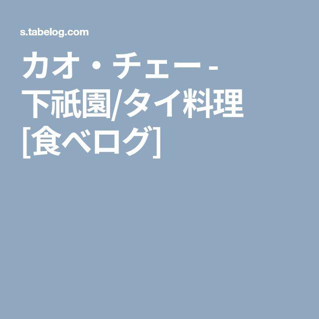 カオ・チェー - 下祇園/タイ料理 [食べログ]