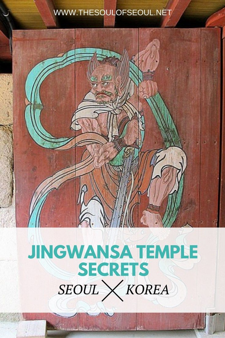 Jingwansa Temple Secrets Seoul, Korea. This Korean Buddhist temple in Seoul is a great place to take a walk. A walk in the mountain forests can lead to this temple and it's beautiful painted doors and walls.