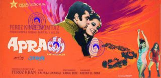APRADH 1972 Lobby Card - Feroz Khan Lovers
