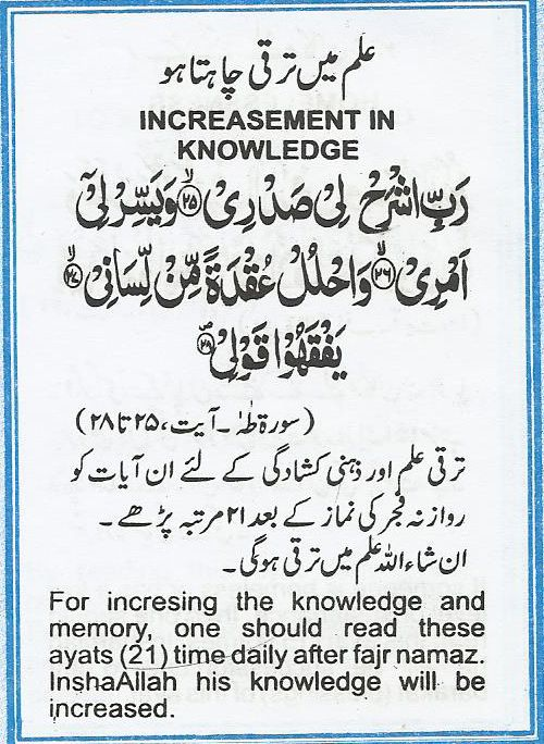 increase in knowledge