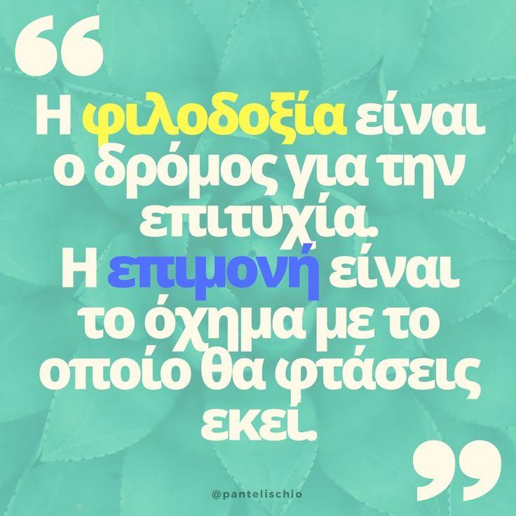 Η φιλοδοξία είναι ο δρόμος για την επιτυχία. Η επιμονή είναι το όχημα με το οποίο θα φτάσεις εκεί. #αποφθέγματα #quotes