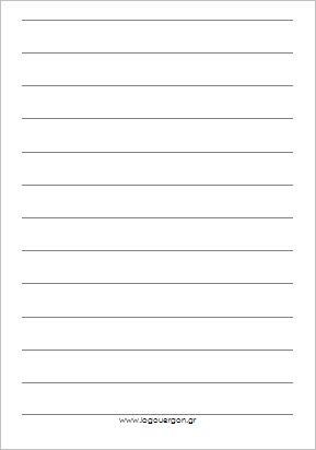 σελίδα α4 με γραμμές απόστασης 2 εκ.