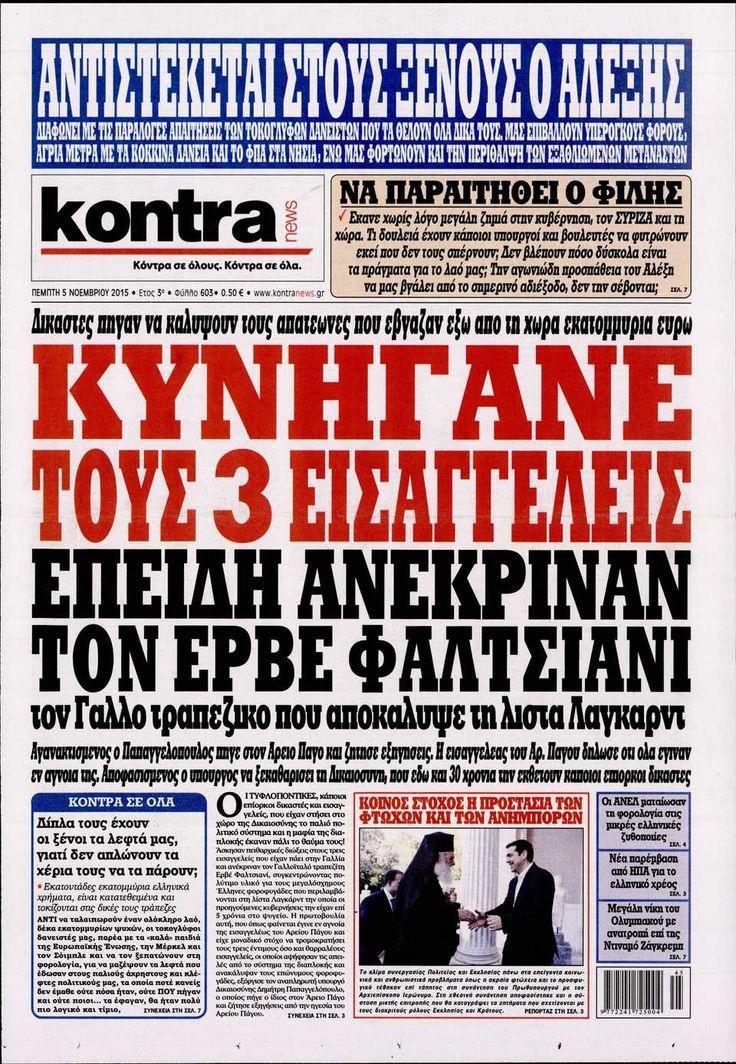 Εφημερίδα KONTRA NEWS - Πέμπτη, 05 Νοεμβρίου 2015
