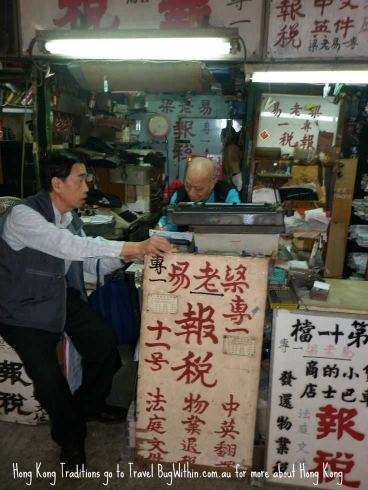 Hong Kong - Jade Markets - where old traditions continue in the modern age