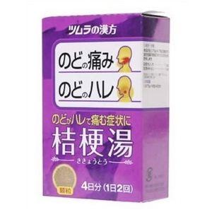 喉の薬といえば龍角散があるけど、実はあれって主成分が桔梗湯なんですよね。しかも龍角散より桔梗湯そのままの方が10倍も強いらしいです。なので長引くひどい痛みにも効きますよ。ちなみに漢方薬って色々と種類があるけど、喉の痛みは桔梗湯、頭痛とか寒気は葛根湯、咳や痰には五虎湯、声が出ないぐらいの声枯れは響声破笛丸料と、症状によって効くものが変わってくるので把握しておくと便利