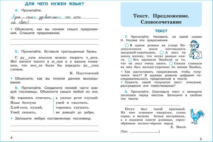 Готовые домашние задания по русскому языку 2 класс в.п.канакина