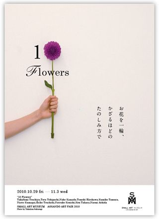 10 Flowersのチラシ