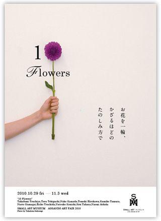 flower poster, beautiful