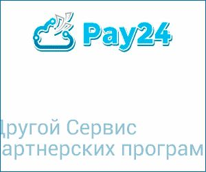 Pay24 - сервис для организации инфобизнеса, создания своих товаров, получения ссылок на оплату и продвинутого развития своей партнерской сети.