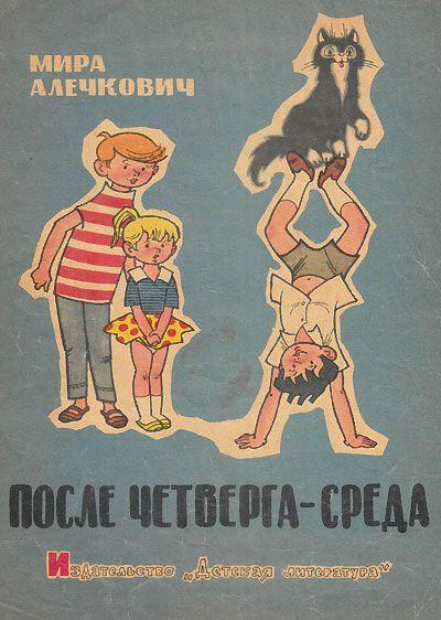 Алечкович М. «После четверга — среда». Иллюстрации - Генрих Вальк. - 1968 г.