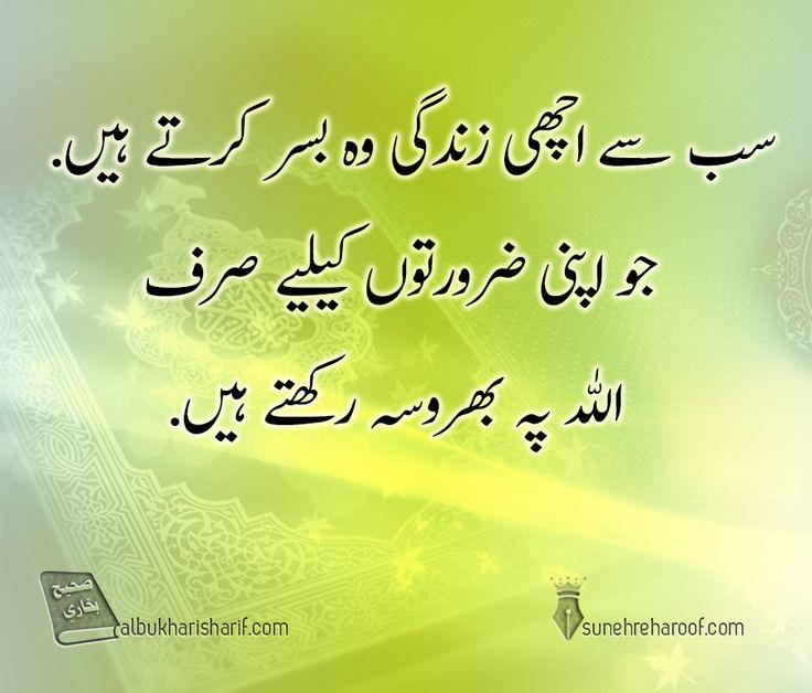 #urduquote #urdusms #urdu #quran #hadith #bukhari #sahih #muslim #Islam #urduHadith #Hadees #urdupoem