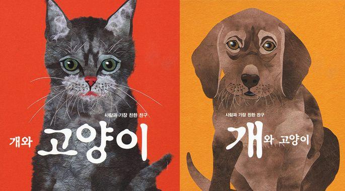 진화와 우주와 생명 :: 개와 고양이, 애완동물로 누가 더 좋을까