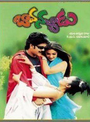 Bava Nachadu Telugu Movie Online - Nagarjuna Akkineni, Simran, Reema Sen, Suman Ranganathan, Tanikella Bharani, Mallikarjuna Rao and M.S. Narayana. Directed by K. S. Ravikumar. Music by M. M. Keeravani. 2001