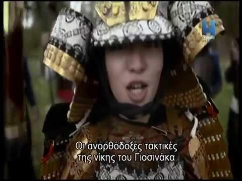 Δολοφόνοι της Αρχαιότητας-Η όμορφη Σαμουράι - YouTube