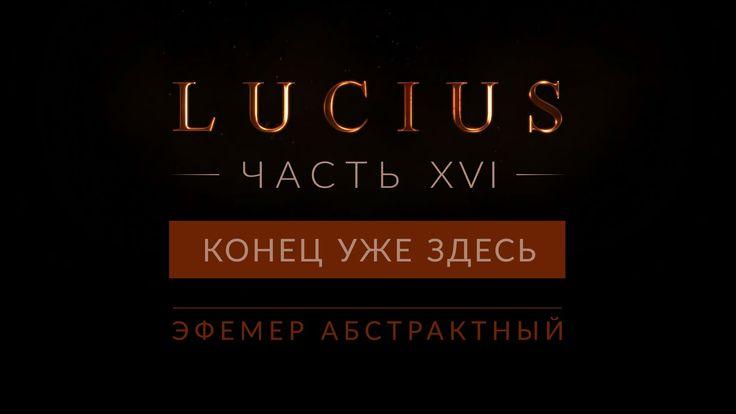 """В этом видео #Эфемер будет проходит главу 18 игры #Lucius, под названием """"Конец уже здесь"""". Я выбрал прохождение Пазл, а не силовое, так что будьте внимательны =) вы увидите как одолеть священников и подставить папашу..."""