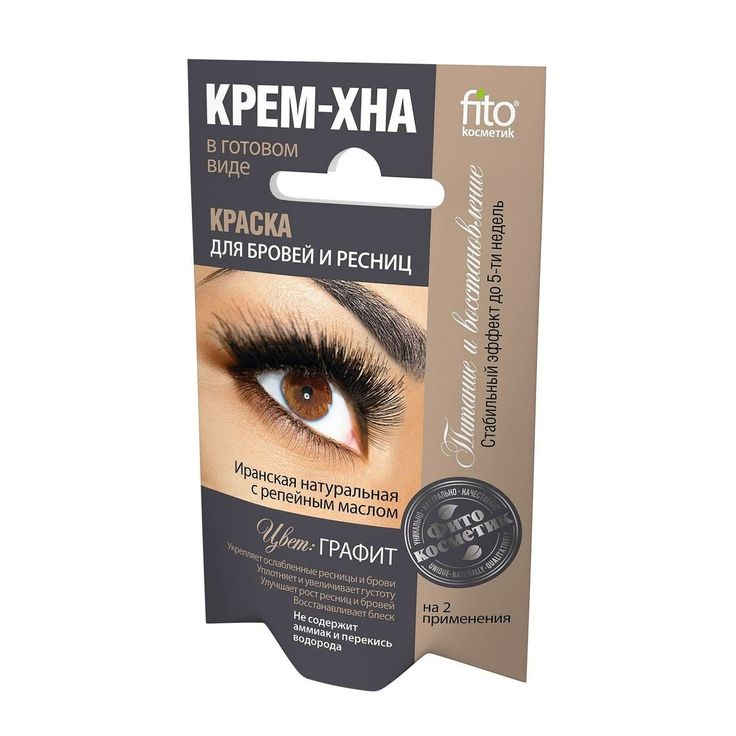 Fito Natural Dye Eyebrows & Eyelashes Henna Cream Graphite 2x2ml (Pack of 5). Intensely nourishes, strengthens and restores eyelashes and eyebrows and stimulates their growth. Keeps on your eyebrows and eyelashes for about a month. It does not contain oxidants, ammonia and dangerous activators of color. Natural dye - can be used even by pregnant women and people with a sensitive skin. Packaging contains 2 applications.