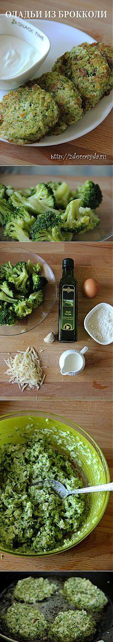 Очень вкусные оладьи из брокколи,рецепт, калорийность