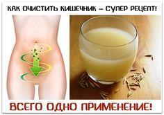 СУПЕР-СКРАБ для кишечника (Минус 11 кг за месяц)