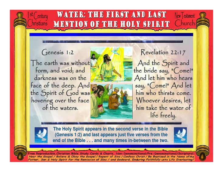 Water: The First and Last Mention of the Holy Spirit in