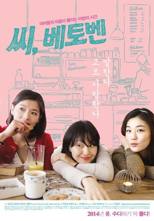 ucc > 한국방송 다시보기.. > [고화질] 씨 베토벤 (2014) | 한국 | 김소진, 공상아, 오유진, 김중기 | 드라마