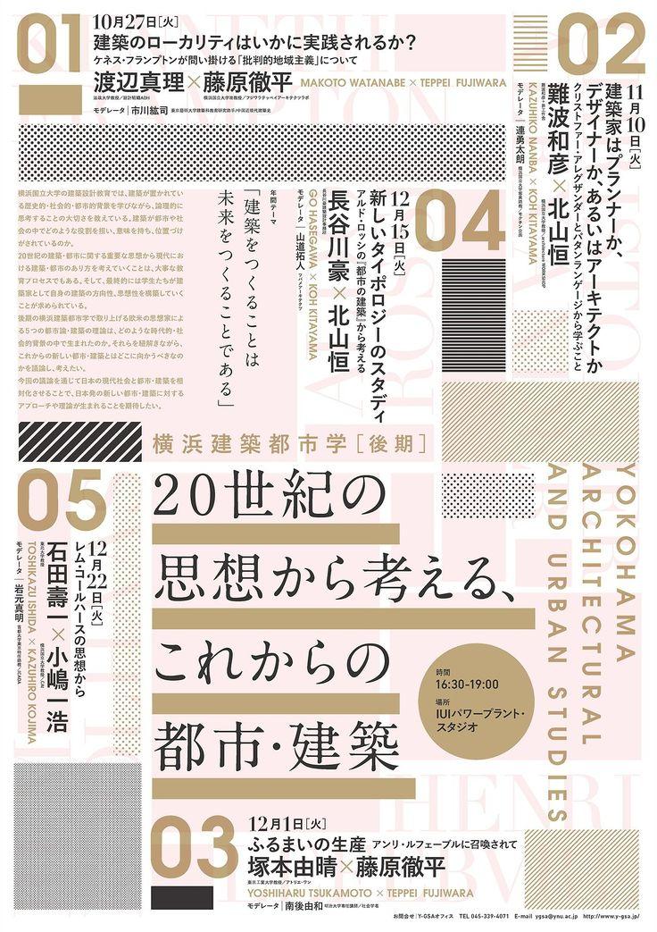Japanese Poster: Future Cities. Kensaku Kato (Laboratories). 2015