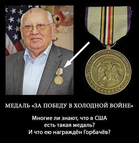 Полный обзор преступлений Горбачева и его окружения | Блог Ора | КОНТ